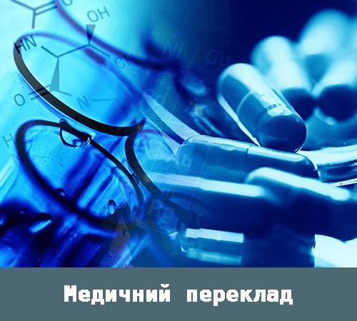 meditsinskiy-perevod