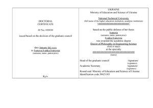 Нотариальный перевод диплома в Харькове spring perevod com Возможно оплатить любым удобным способом not perevod diploma
