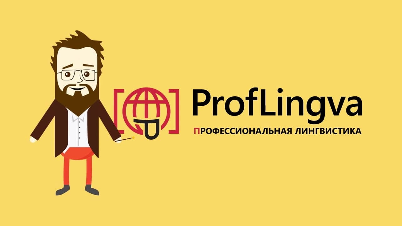 Proflingva